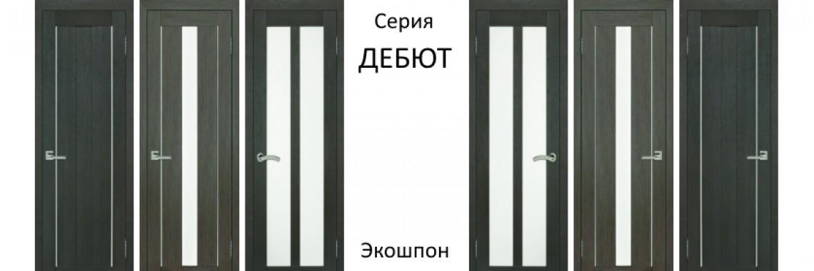 Двери Экошпон. Серия Дебют