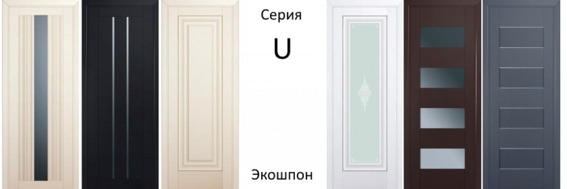 Двери Экошпон. Серия U